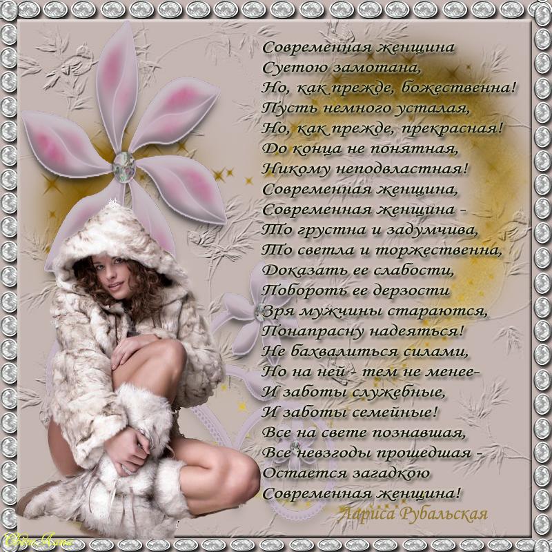 Стихи поздравления женщине ларисы рубальской красивые