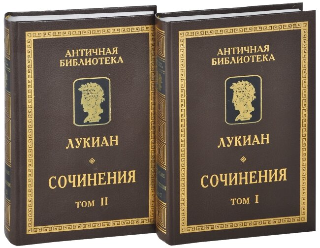 Лукиан - Собрание сочинений в 2-х томах, скачать djvu