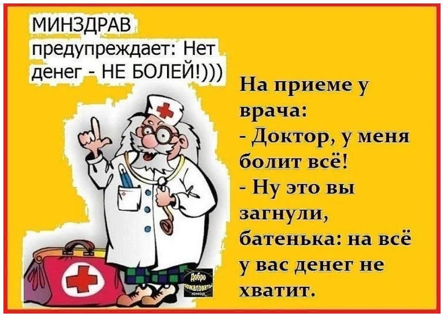Смешные картинки о работе медиков
