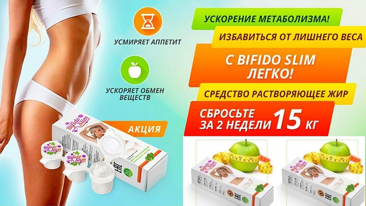Bifido Slim для похудения в Славянске