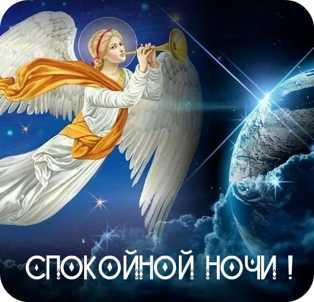 будете доброй ночи с богом картинки красивые удается сохранять свою
