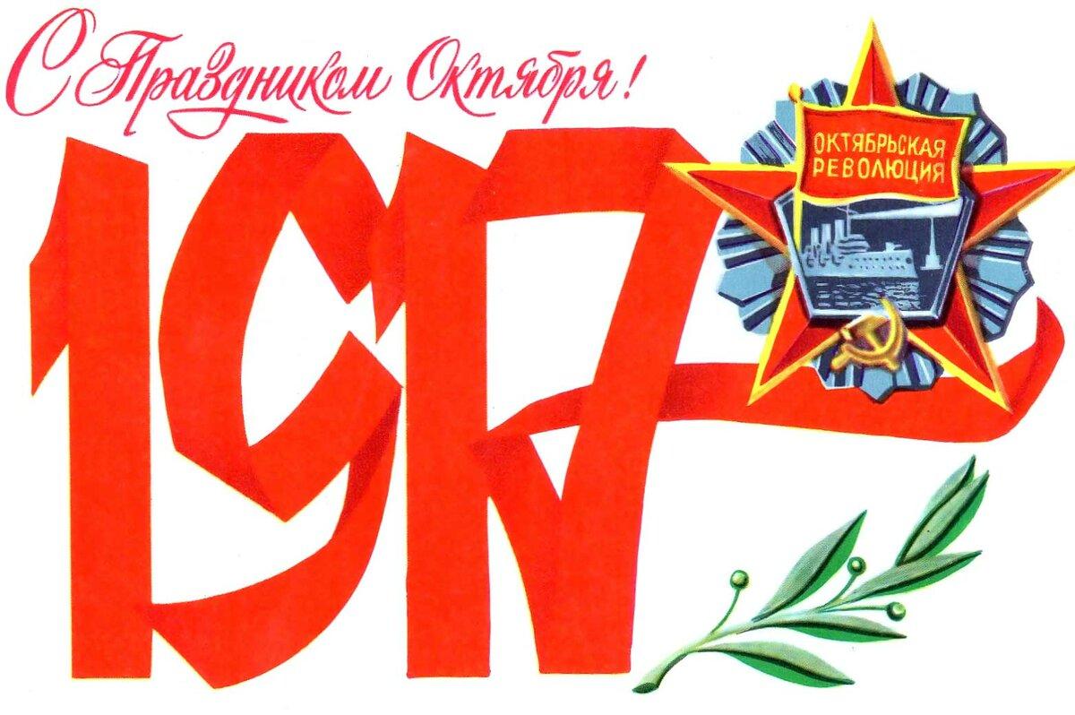 открытки к столетию октябрьской революции шторы фото статье