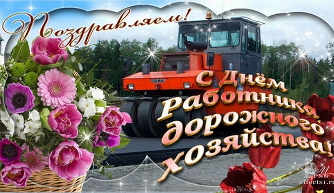 Поздравление дорожникам открытка