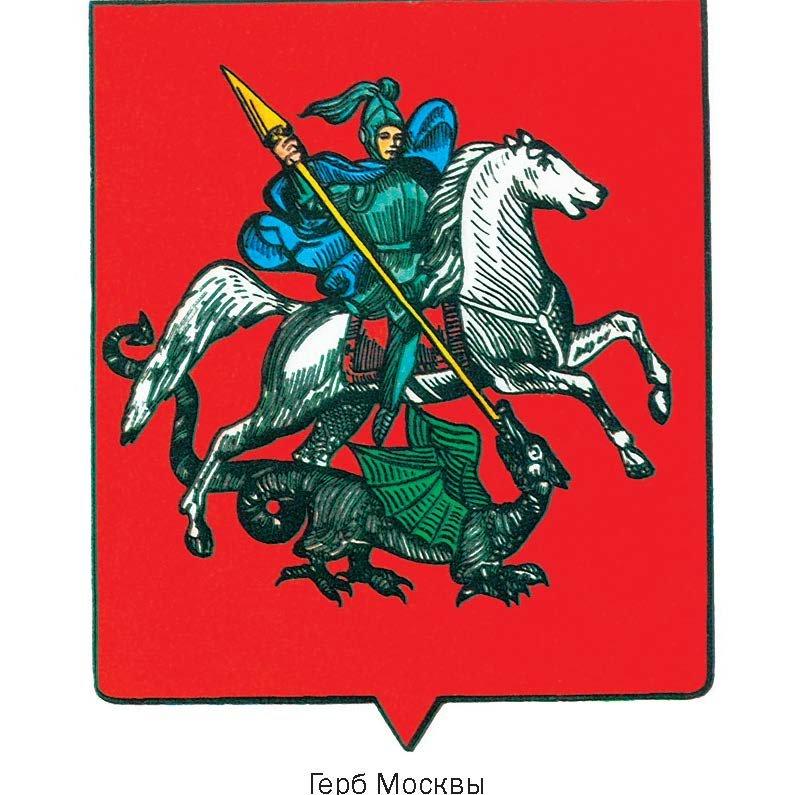 Герб города москвы картинка