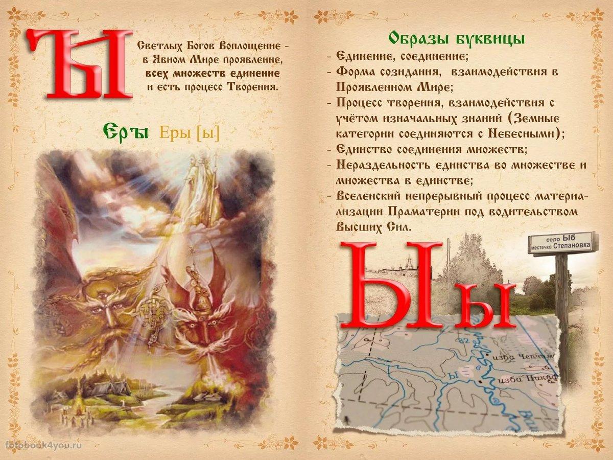 Пожеланием осени, славянская буквица в картинках