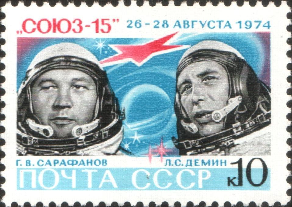 Г. В. Сарафанов и Л. С. Дёмин на почтовой марке СССР