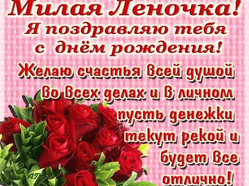 Маме, поздравления с днем рождения лены открытка