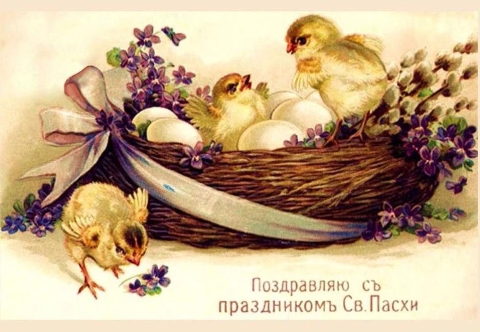 Открытка, ретро открытки с пасхой христовой