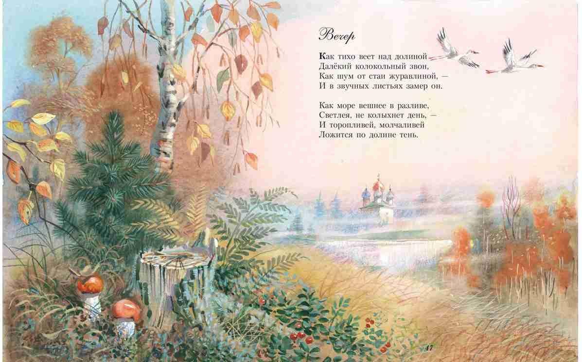 Красивые картинки с природой и стихами