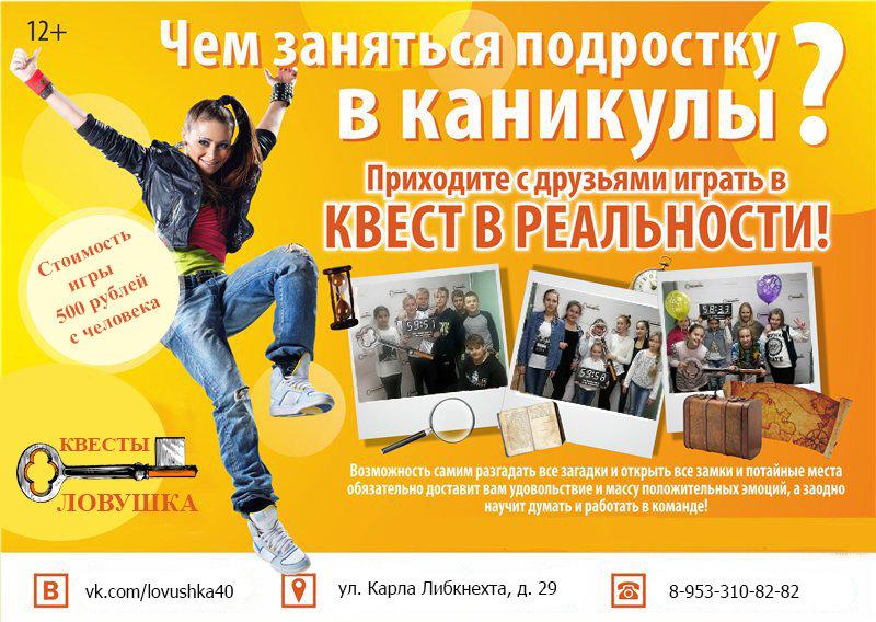 Реклама квестов картинки