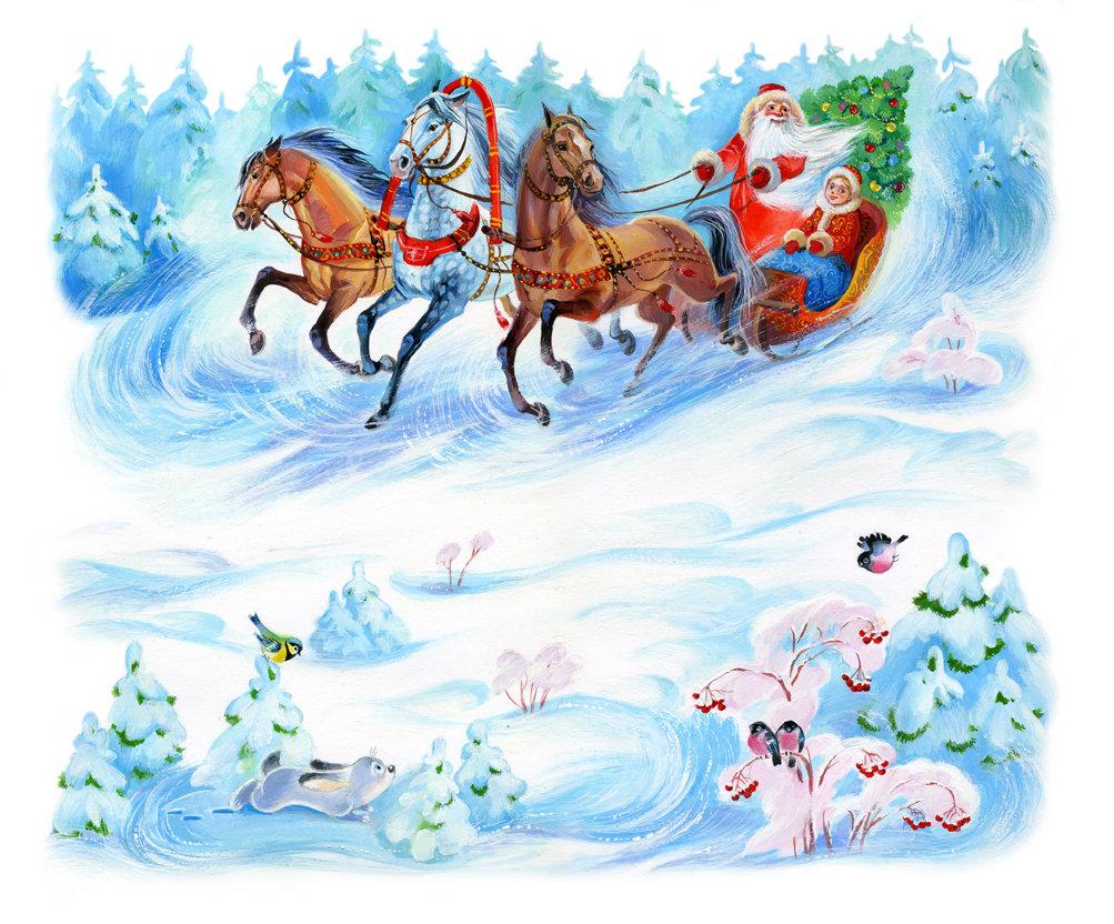 Картинки дед мороз на тройке мчится, поздравления