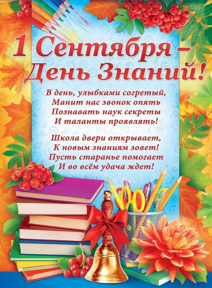 Поздравление 1 класса учителем на 1 сентября
