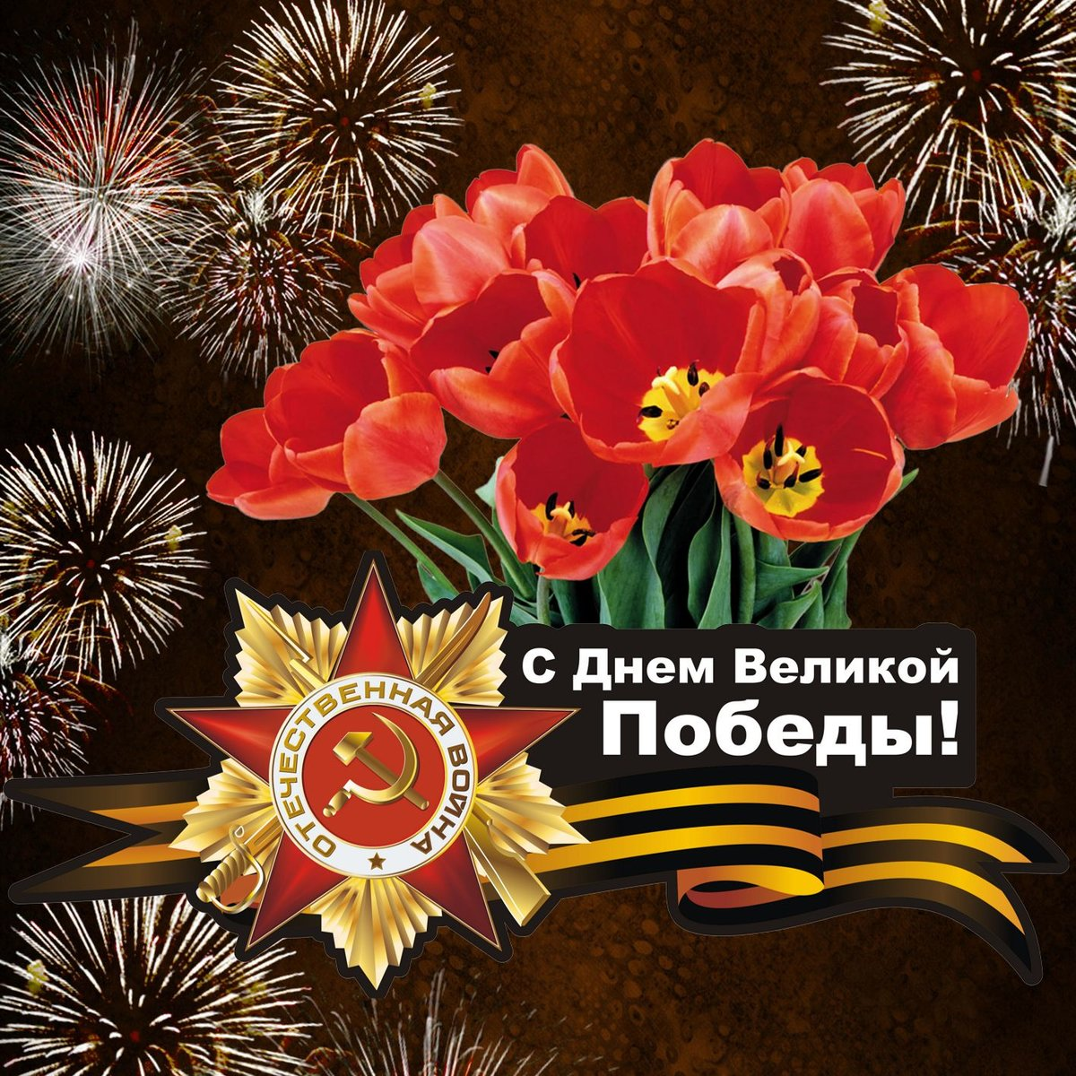 Фото открыток с днем победы, картинки