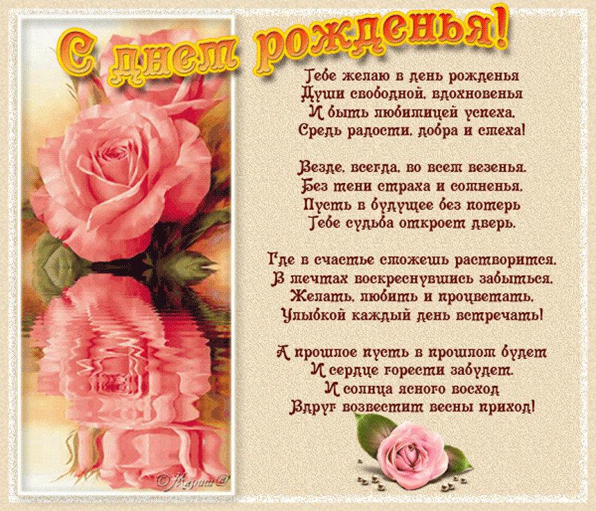Каратист, картинки с стихами с днем рождения женщине
