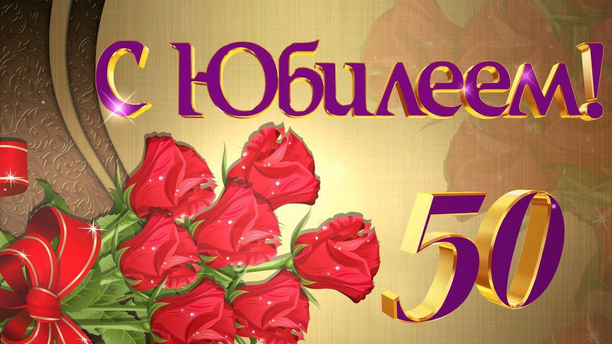 Поздравления на юбилей женщине 50 лет картинки