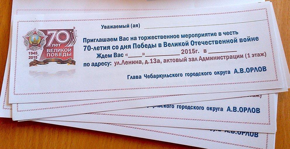 Пригласительные открытки для ветеранов