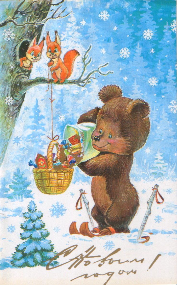 Днем, маленькие открытки советские