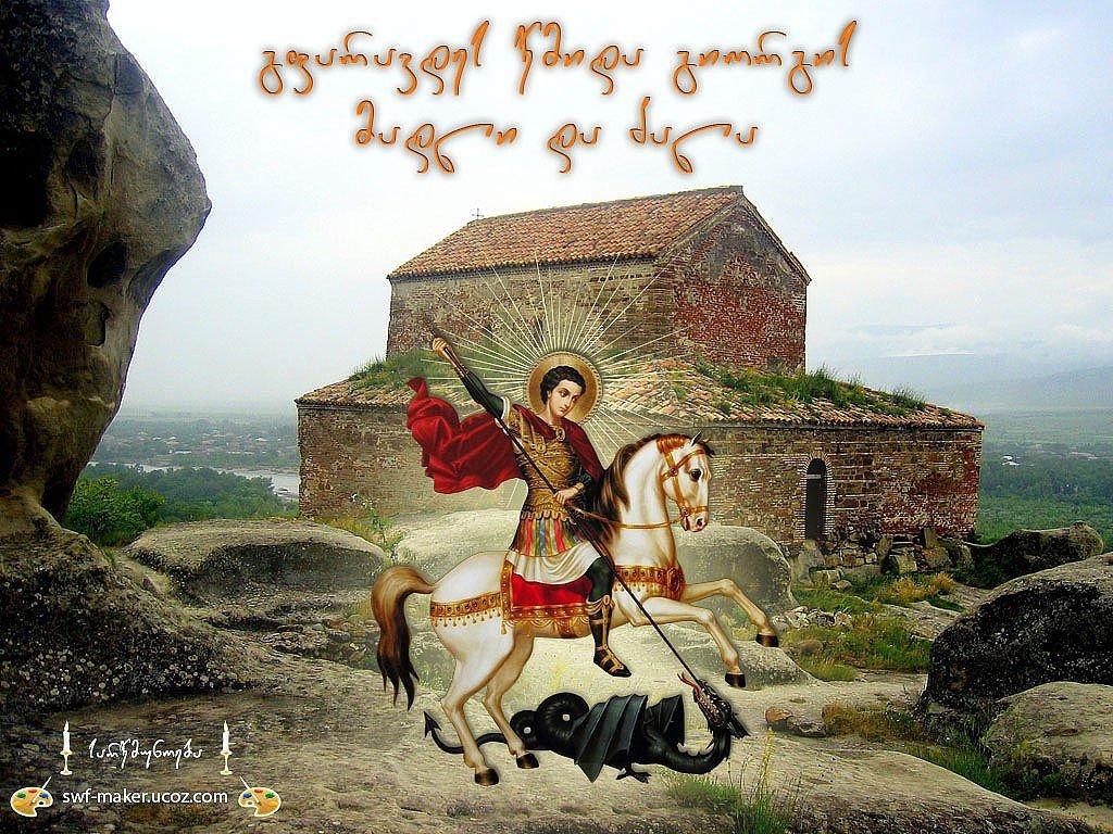 На грузинском языке поздравительные открытки с днем рождения, юбилей свадьбы лет
