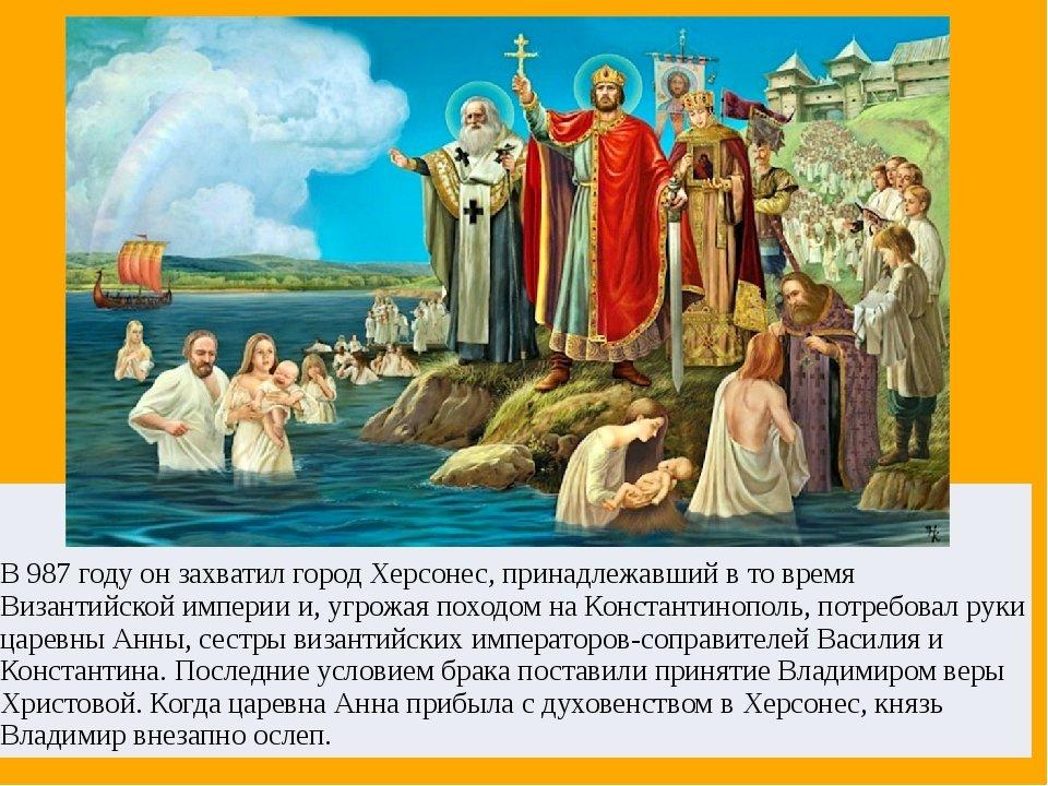 Фото с крещением руси