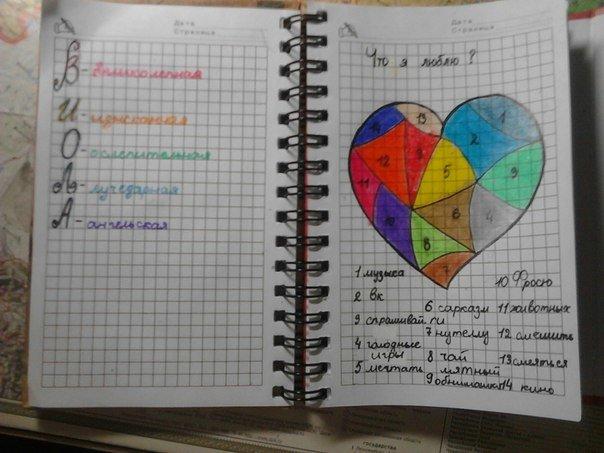 Как сделать свой дневник 511