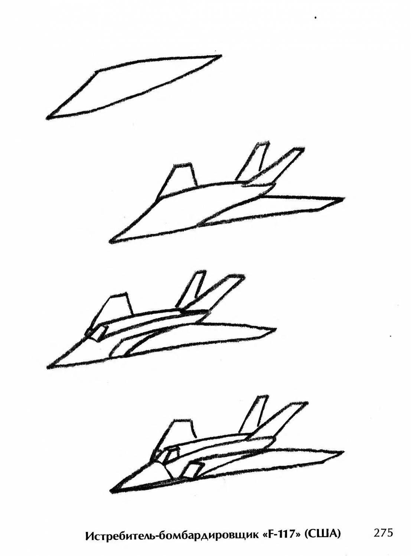 Военные самолеты рисунок пошагово