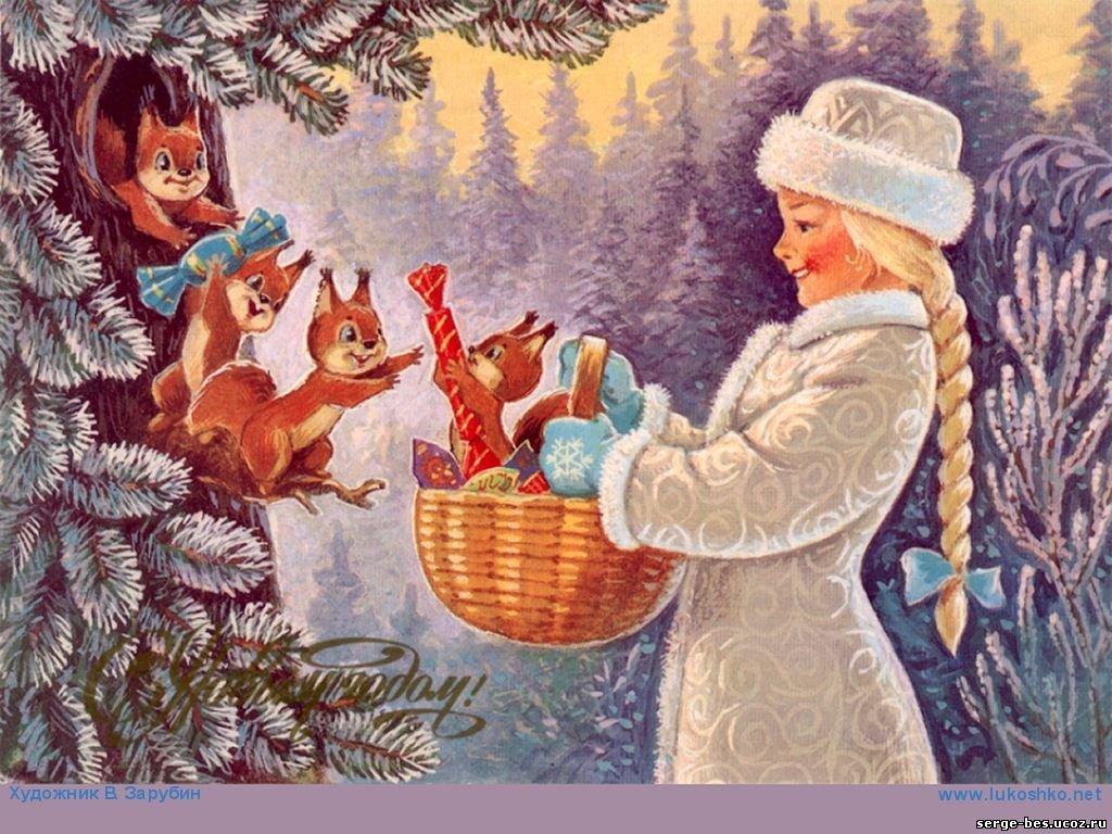 Советские открытки снегурочки, открытка