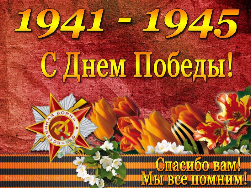 Добрым вечером, фото открыток 9 мая день победы