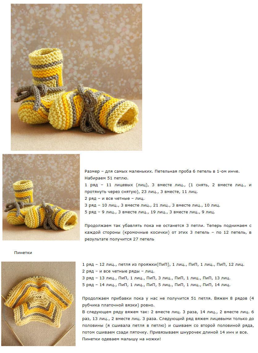 Вязаные пинетки спицами схемы и описание фото