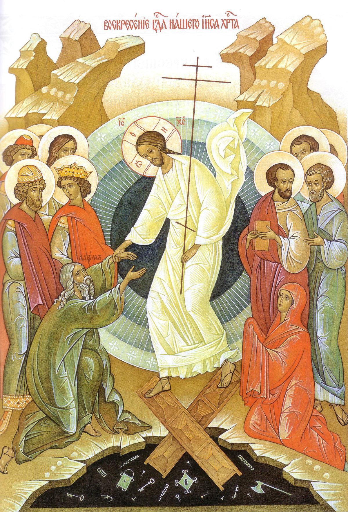 Воскресение господне картинки
