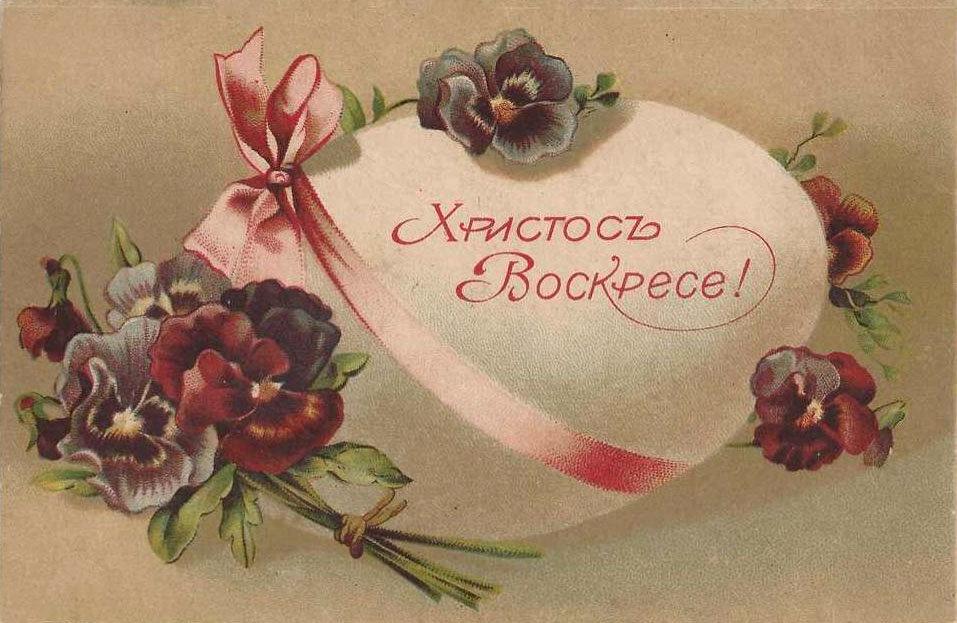 С пасхой христовой старинные открытки