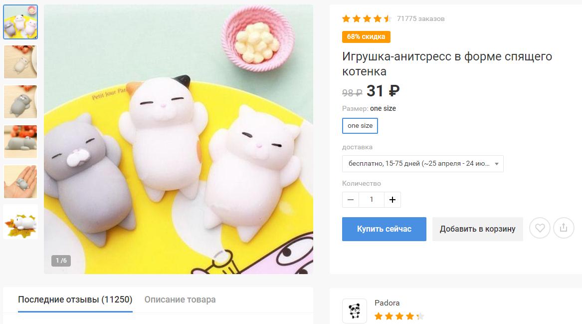 ef108779faa3 Интернет магазин дешевых товаров из Китая - Pandao.ru. Официальный сайт,  описания и
