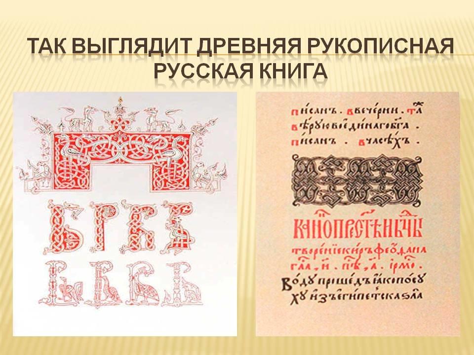 Картинка в рукописной книге
