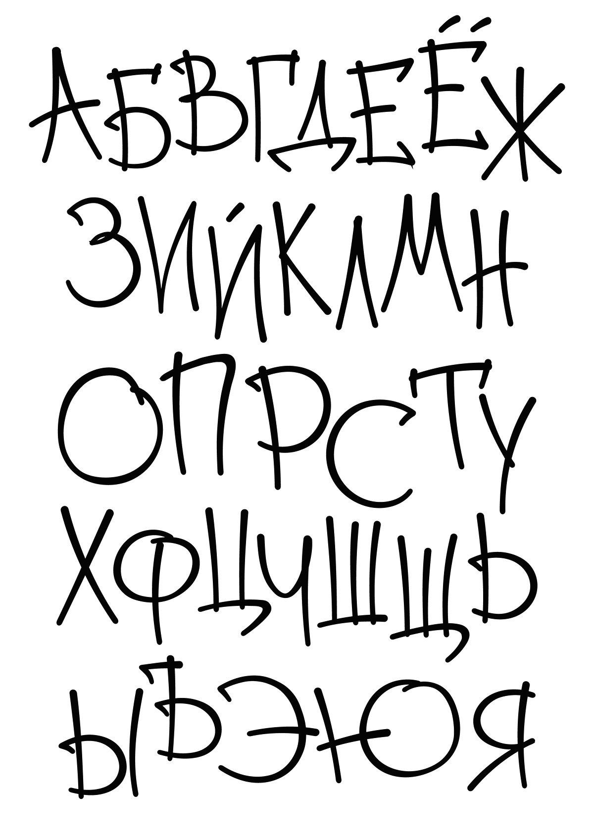 Шрифт кириллица для открыток
