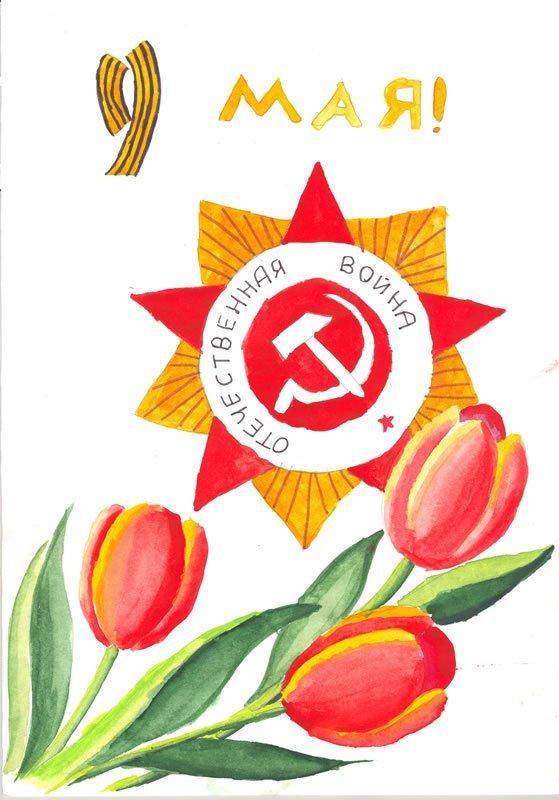 нарисовать цветы на открытке к 9 мая насадку