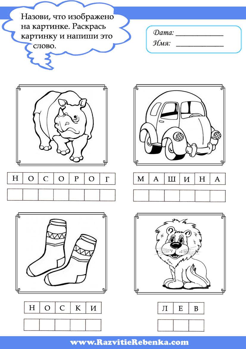 Грамота для дошкольников картинки задания