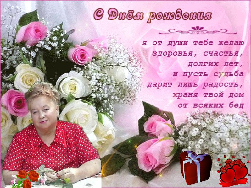 Поздравления с днем рождения мерцающие картинки красивые для женщины