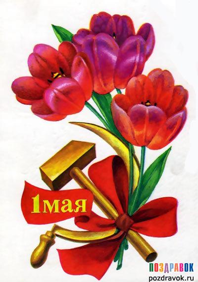 Нарисованные открытки на 1 мая