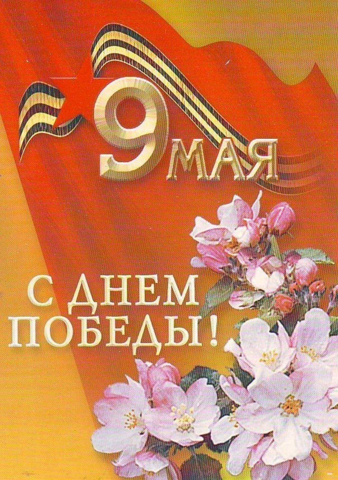 С днем победы советская открытка