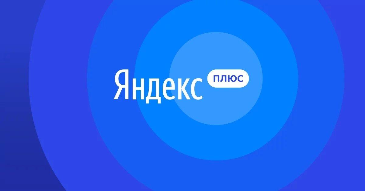 Почти бесплатно: Яндекс снова раздаёт подписку на свои сервисы всего за 1 рубль