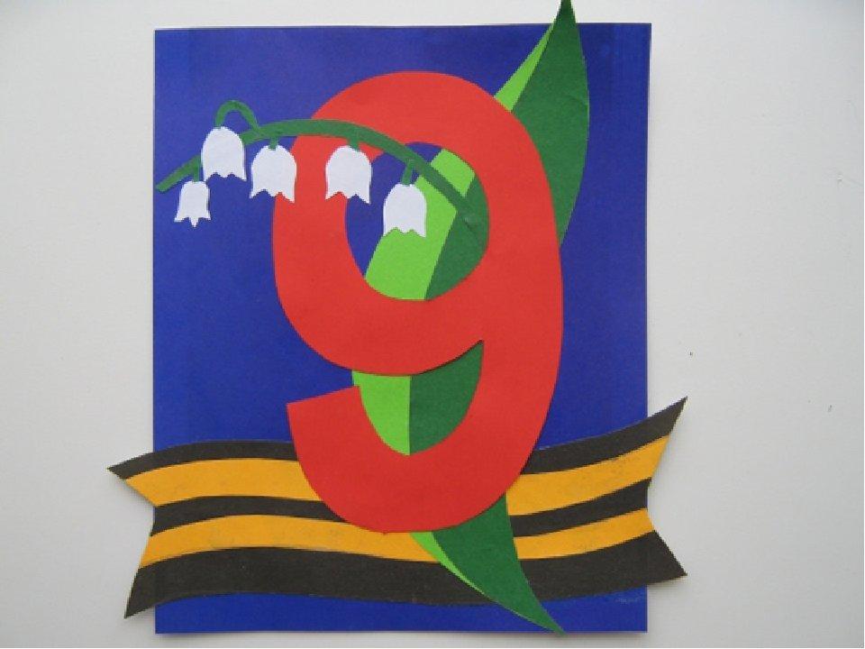 Детский сад открытка 9 мая своими руками, днем