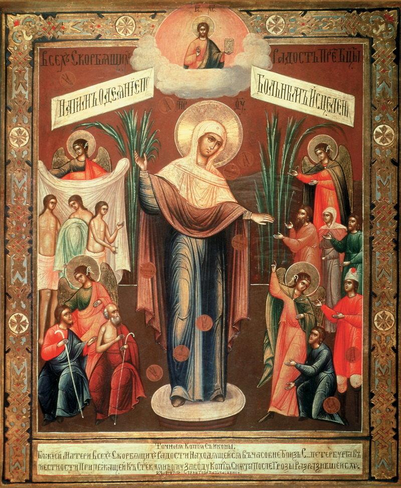 Пожеланиями для, открытки икона всех скорбящих