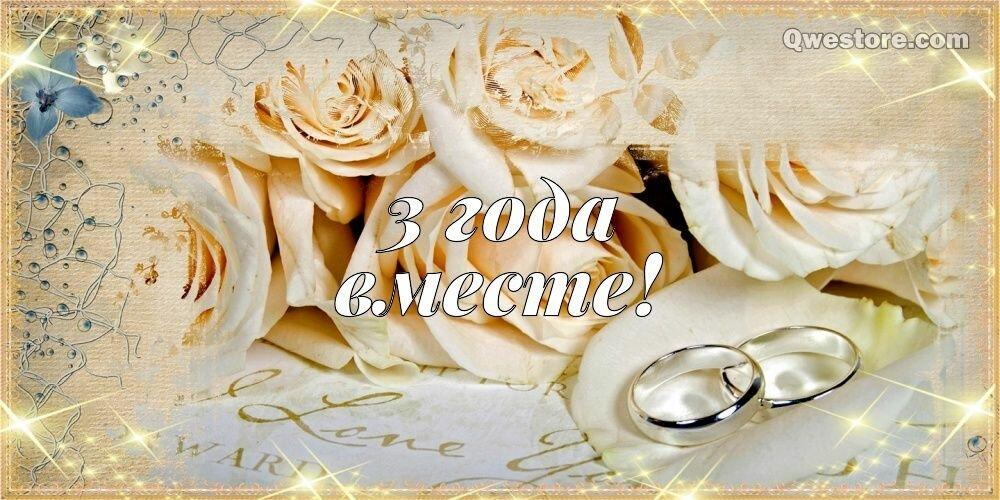 Короткие поздравление мужа с годовщиной свадьбы 3 года