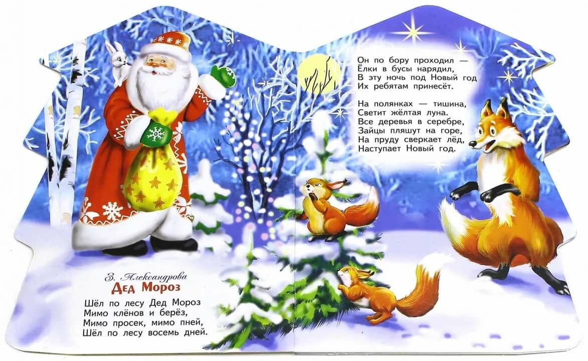 Милые стихи на новый год для детей