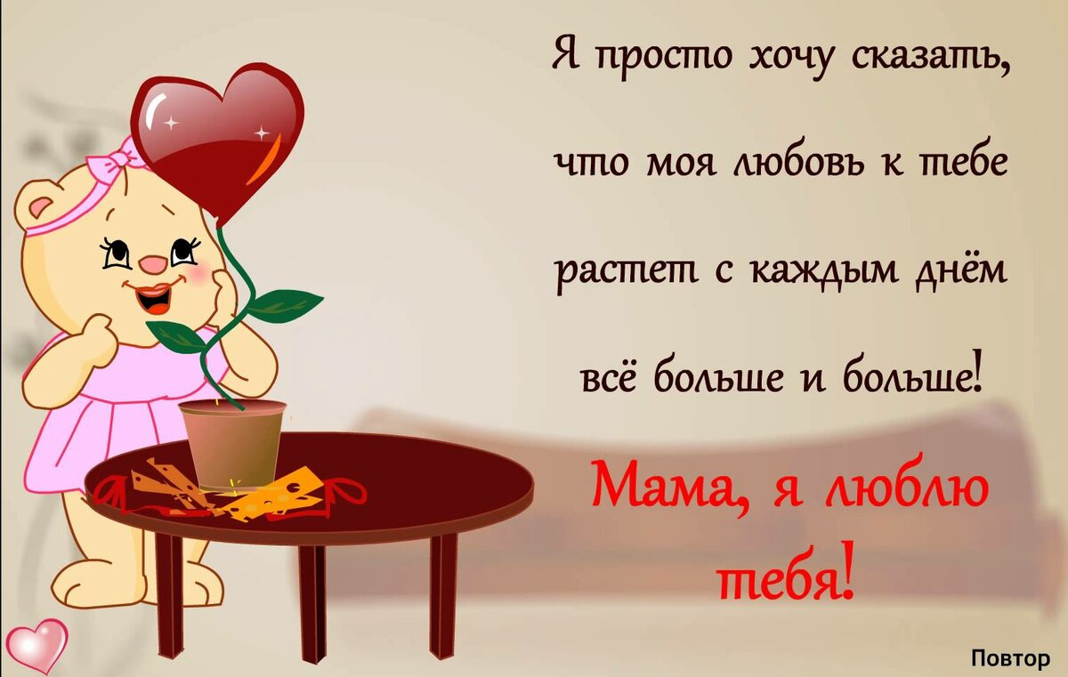 картинки со стихами я люблю маму