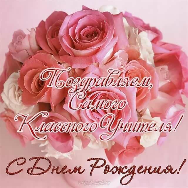 Поздравления с днем рождения молодым учителям