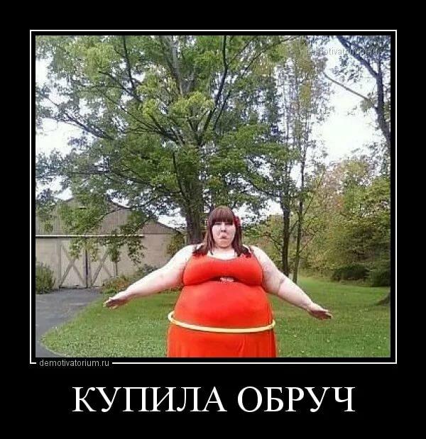 единомышленниками шутки в картинках толстые тебя