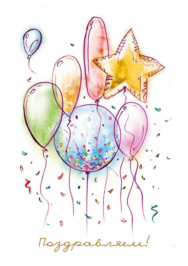 Нарисованное поздравление с днем рождения
