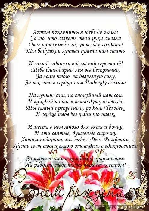 стихи свекрови на юбилей 60 лет до слез поможет