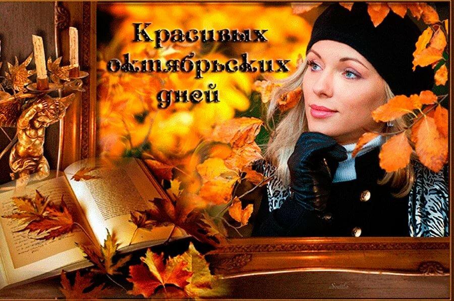 нетрадиционную открытки с октябрем красивые любителей