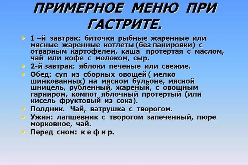 Диета При Гастрите 6. Диета при гастрите: стол 5, 4, 3, 2, 1